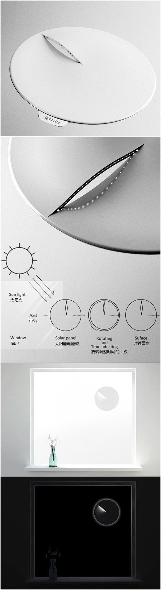太阳能概念挂钟―光隙.jpg