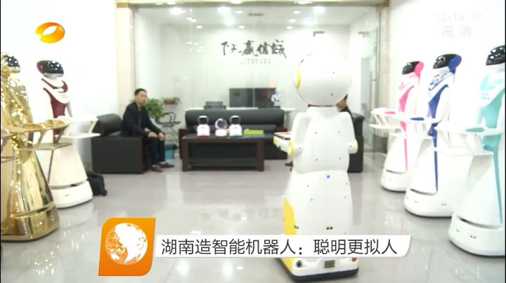 湖南卫视报道基准工业设计的智能机器人产品2.jpg
