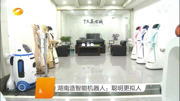湖南卫视报道基准工业设计的智能机器人产品3.jpg