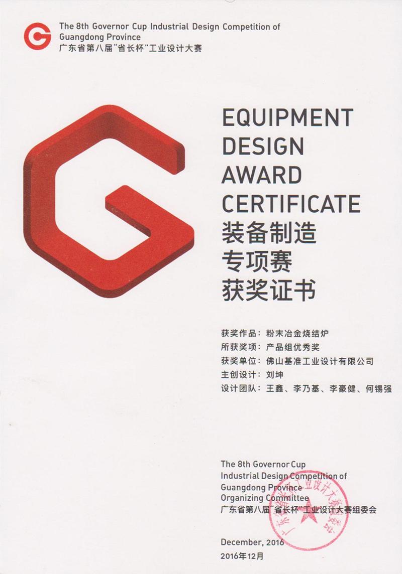 装备制造专项赛产品组优秀奖.jpg