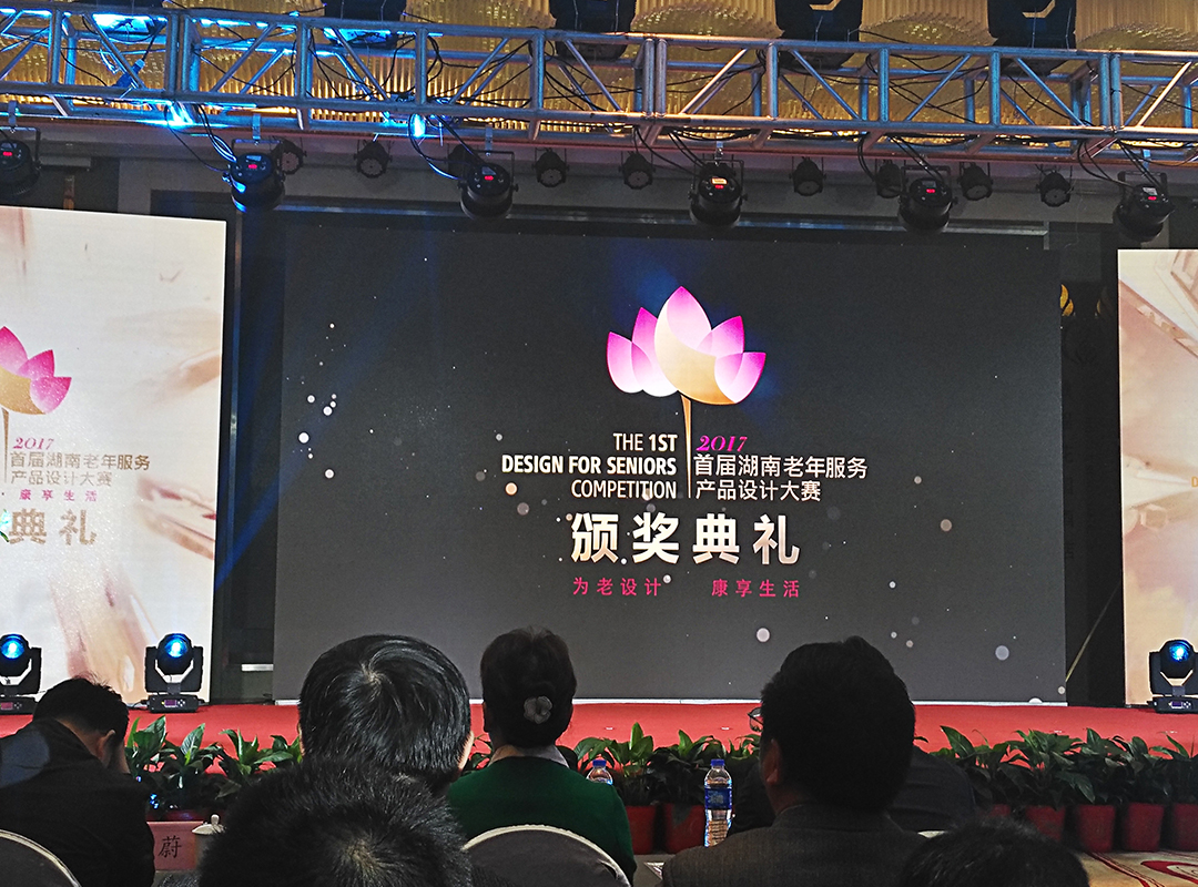 基准工业设计荣获首届湖南老年服务服务产品设计大赛企业创新奖